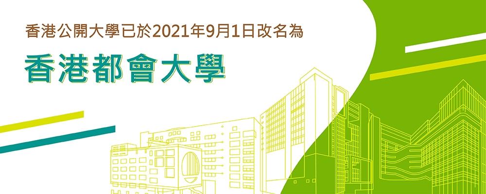 改名為「香港都會大學」