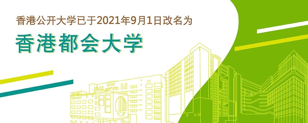 改名为「香港都会大学」