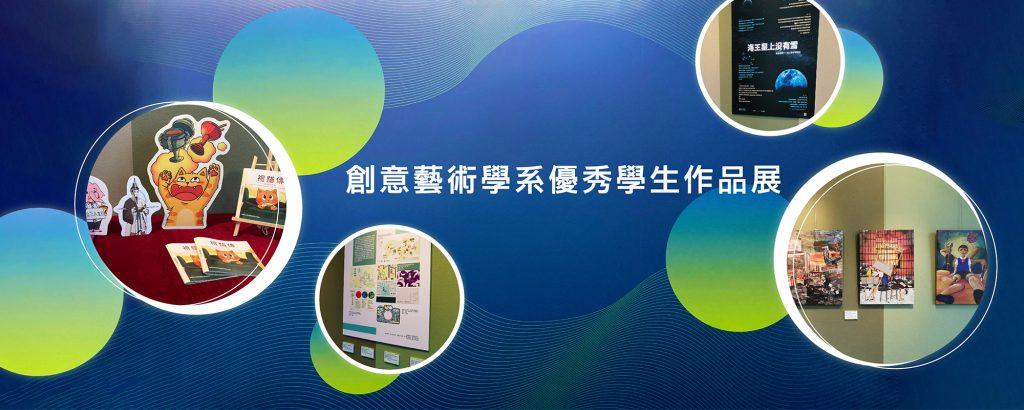 Exhibition of Creative Arts student outstanding arts work 08-31.10.2021 - TC