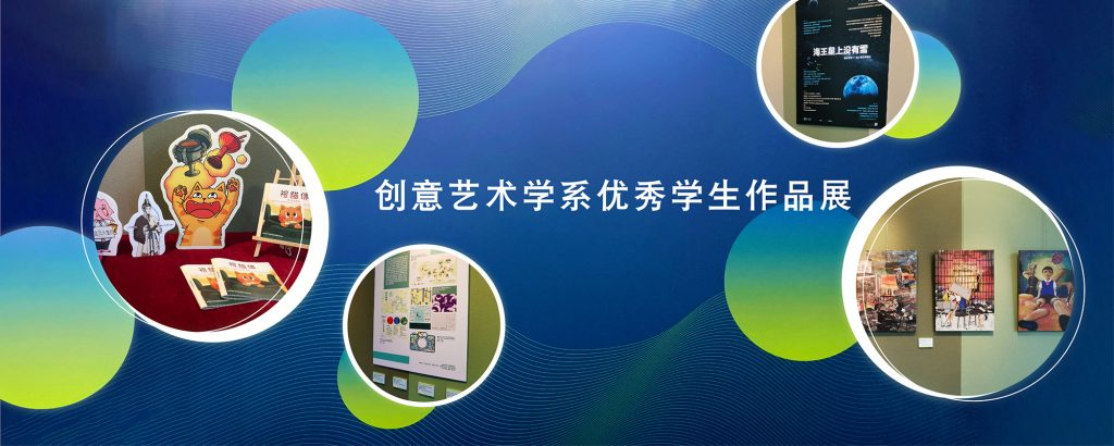 Exhibition of Creative Arts student outstanding arts work 08-31.10.2021 - SC