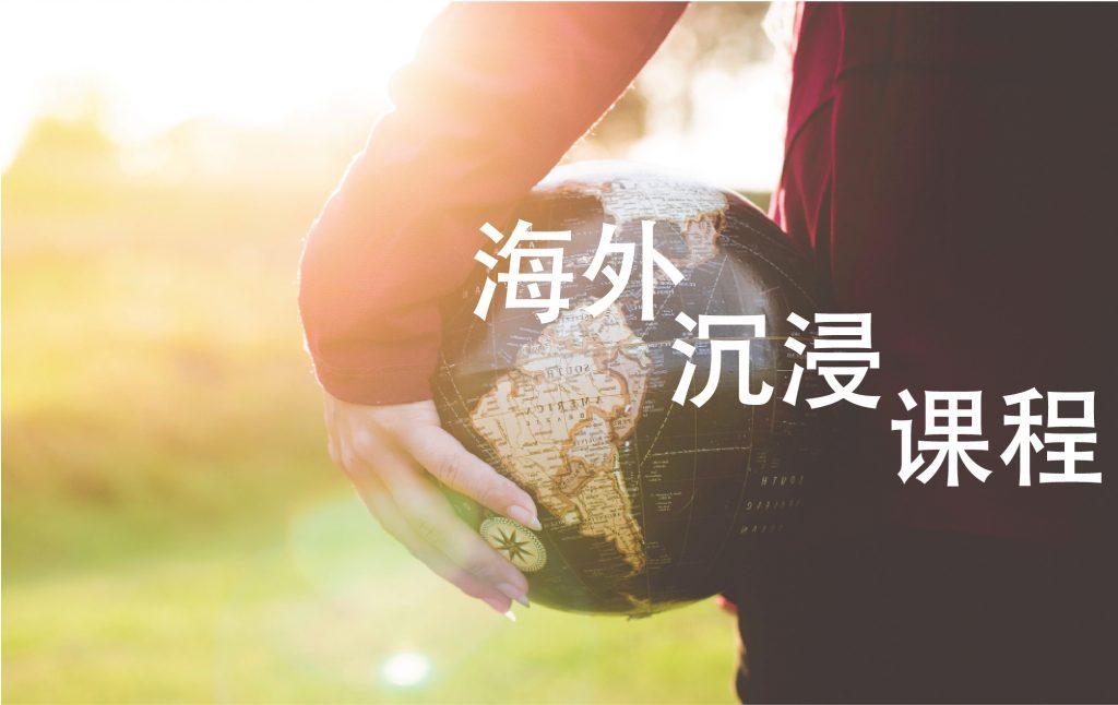 闯向世界 — 一个改变一生的经验