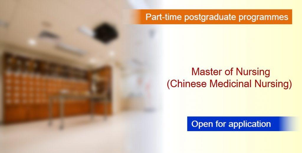 Open for Application: Master of Nursing Programme