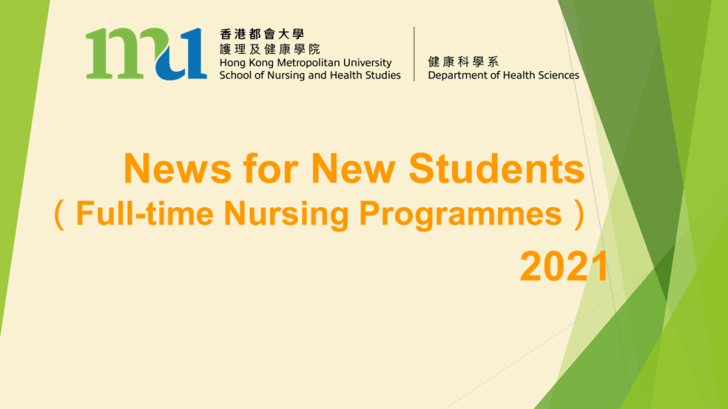 News for New Students 2021